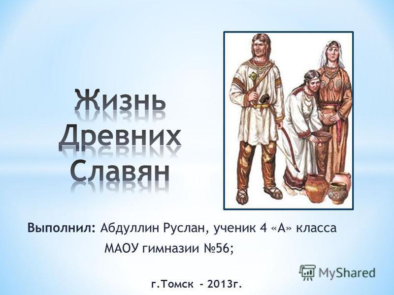 Выполнил: Абдуллин Руслан, ученик 4 «А» класса МАОУ гимназии 56; г.Томск - 2013 г.