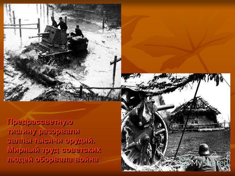 Предрассветную тишину разорвали залпы тысячи орудий. Мирный труд советских людей оборвала война Предрассветную тишину разорвали залпы тысячи орудий. Мирный труд советских людей оборвала война