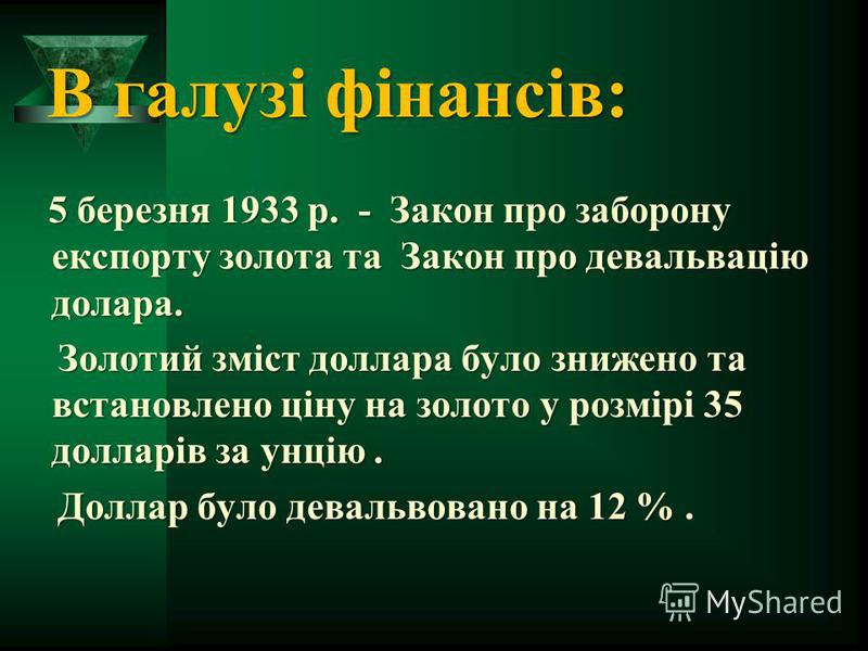 В галузі фінансів: 5 березня 1933 р. - Закон про заборону експорту золота та Закон про девальвацію долара. 5 березня 1933 р. - Закон про заборону експорту золота та Закон про девальвацію долара. Золотий зміст доллара було знижено та встановлено ціну