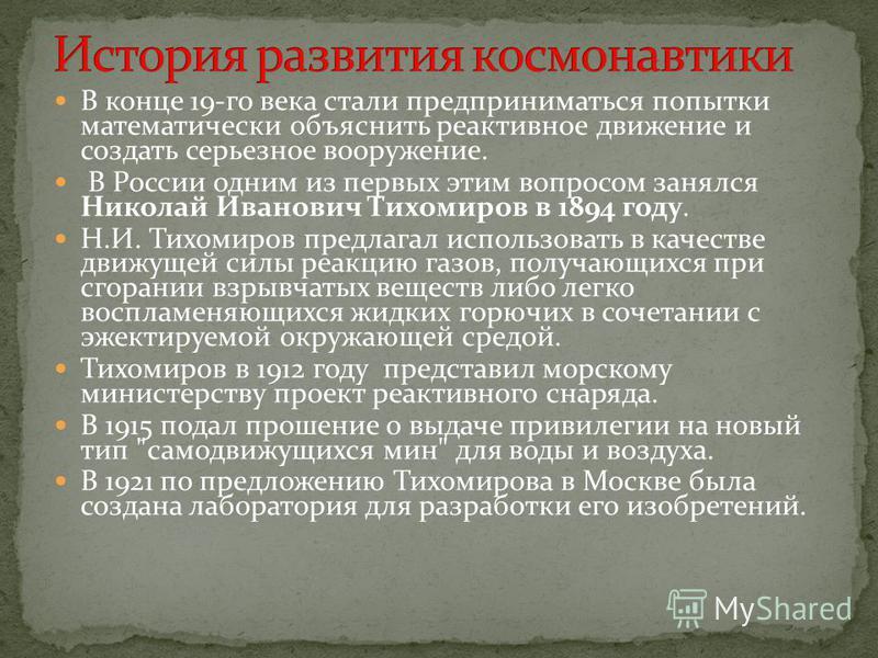 В конце 19-го века стали предприниматься попытки математически объяснить реактивное движение и создать серьезное вооружение. В России одним из первых этим вопросом занялся Николай Иванович Тихомиров в 1894 году. Н.И. Тихомиров предлагал использовать