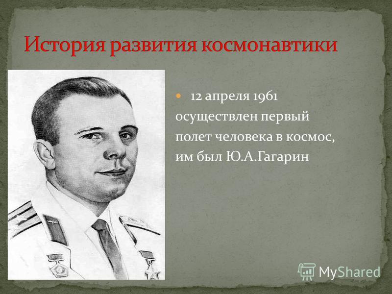 12 апреля 1961 осуществлен первый полет человека в космос, им был Ю.А.Гагарин