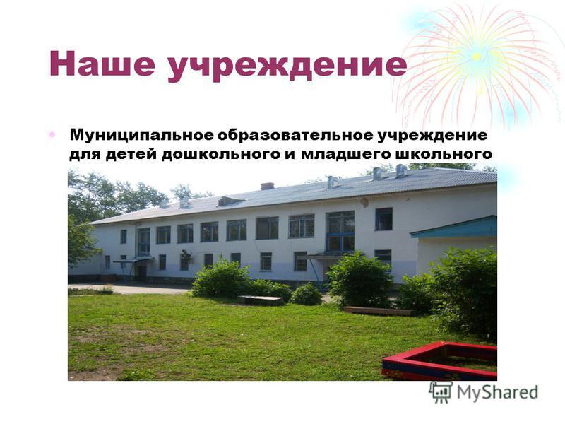 Счастливое детство – это здорово Забота губернатора о будущем России