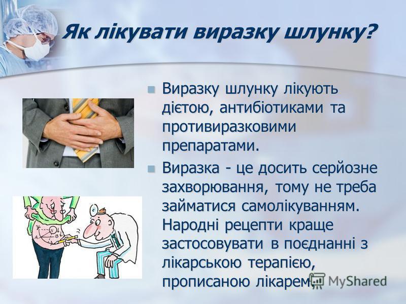 Як лікувати виразку шлунку? Виразку шлунку лікують дієтою, антибіотиками та противиразковими препаратами. Виразку шлунку лікують дієтою, антибіотиками та противиразковими препаратами. Виразка - це досить серйозне захворювання, тому не треба займатися