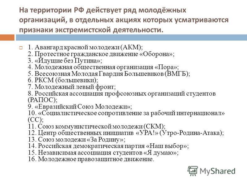 В Москве в настоящее время действуют группировки: - «Скинлегион» - «Русский филиал B&H» (Blood&Honor – запрещенная в Германии нацистская организация); - «Объединенные бригады-88» (8 – порядковый номер буквы h в латинском алфавите, и 88 означает начал