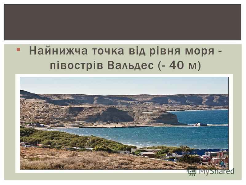 Найнижча точка від рівня моря - півострів Вальдес (- 40 м)