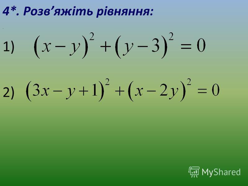 4*. Розвяжіть рівняння: 1) 2).