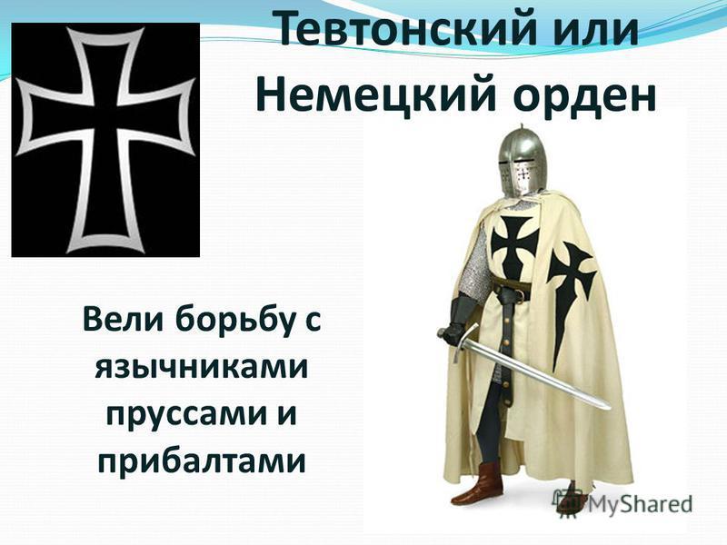 Тевтонский или Немецкий орден Вели борьбу с язычниками пруссами и прибалтами