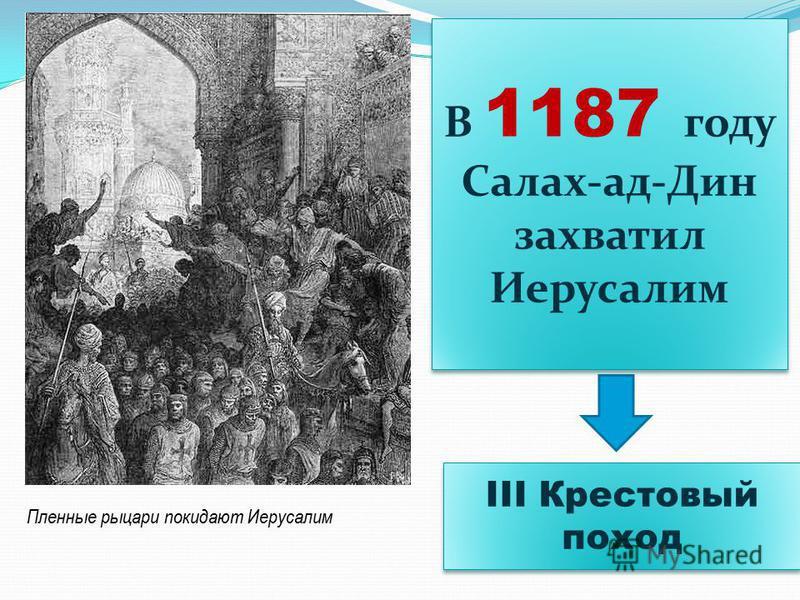 В 1187 году Салах-ад-Дин захватил Иерусалим III Крестовый поход