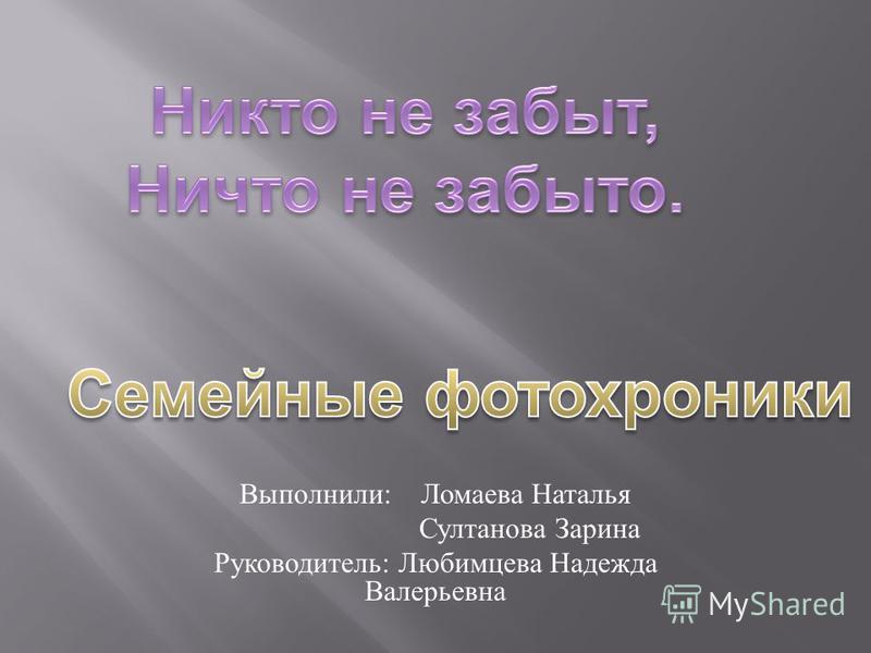 Выполнили : Ломаева Наталья Султанова Зарина Руководитель : Любимцева Надежда Валерьевна