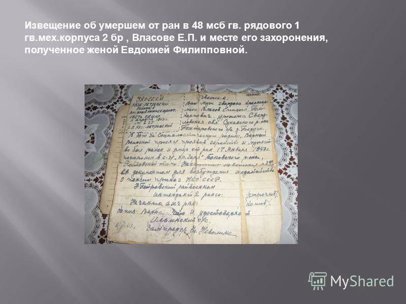Извещение об умершем от ран в 48 мсб гв. рядового 1 гв.мех.корпуса 2 бр, Власове Е.П. и месте его захоронения, полученное женой Евдокией Филипповной.