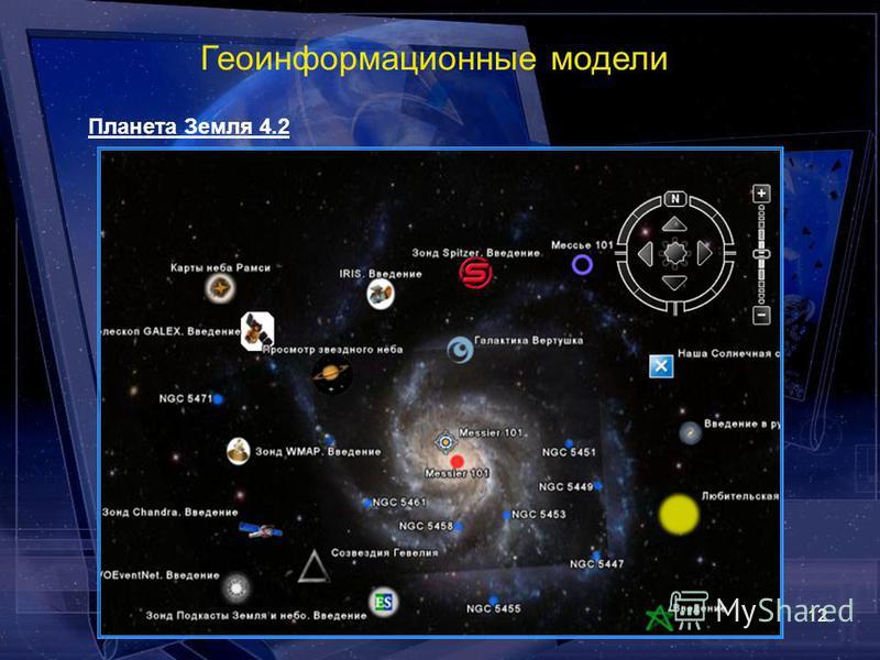 12 Геоинформационные модели Планета Земля 4.2