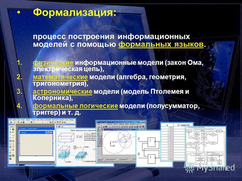 9 Формализация: процесс построения информационных моделей с помощью формальных языков. 1. физические информационные модели (закон Ома, электрическая цепь), 2. математические модели (алгебра, геометрия, тригонометрия), 3. астрономические модели (модел