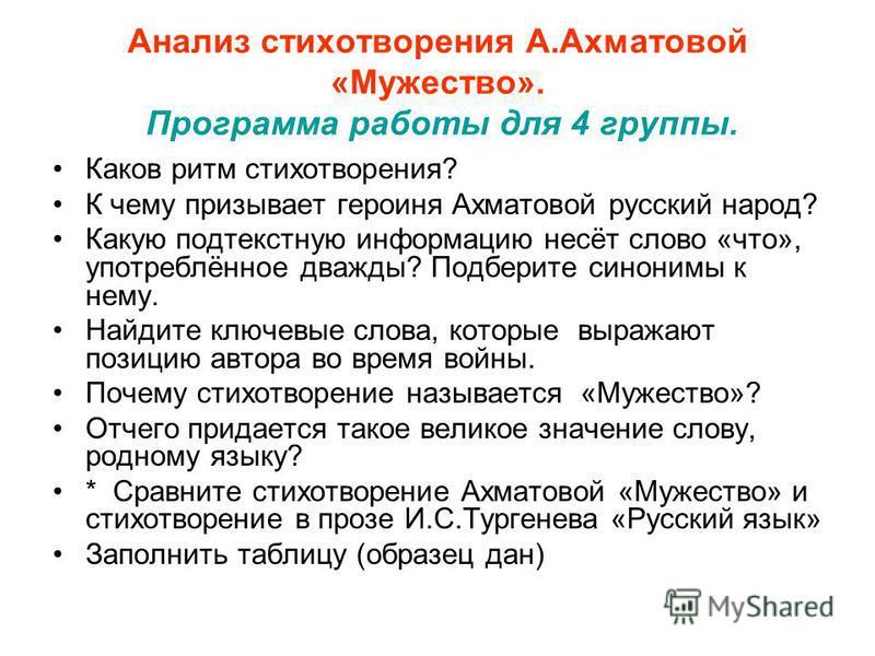 анализ стихотворения анны ахматовой in memoriam