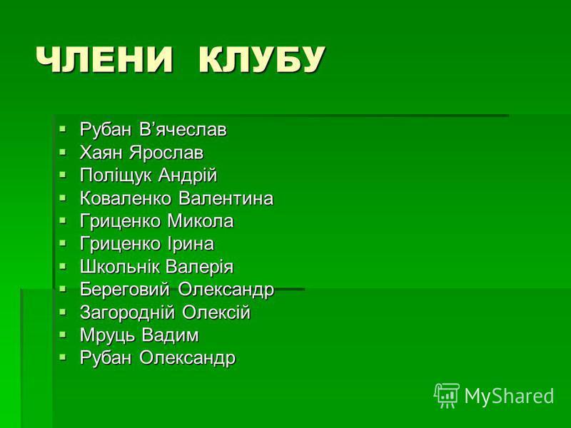 Читацький клуб МАК МАЛЕНЬКІ, АКТИВНІ, КМІТЛИВІ