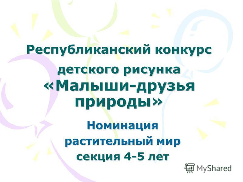 Республиканский конкурс детского рисунка «Малыши-друзья природы» Номинация растительный мир секция 4-5 лет