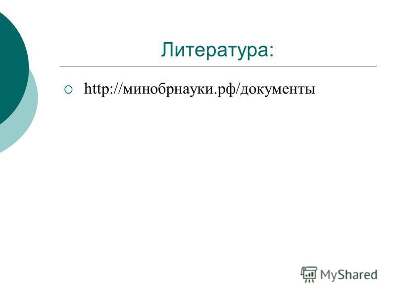 Литература: http://минобрнауки.рф/документы