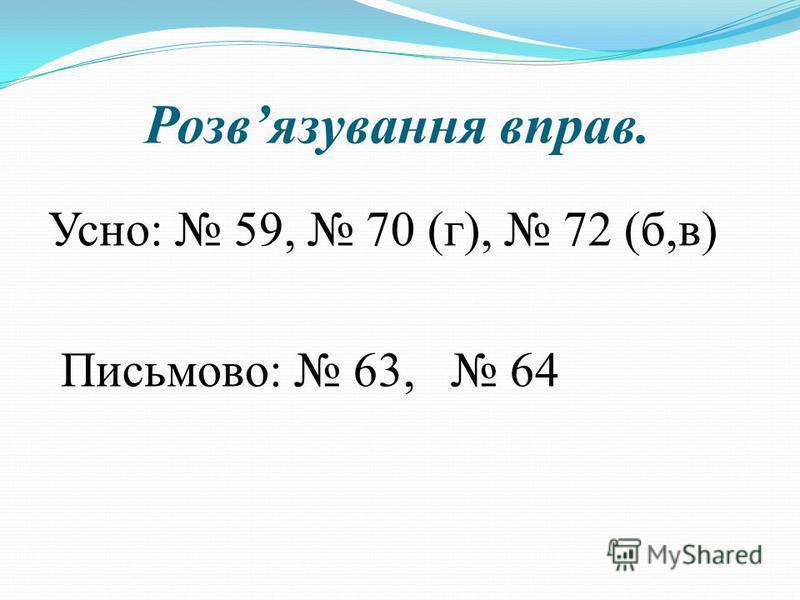 Розвязування вправ. Усно: 59, 70 (г), 72 (б,в) Письмово: 63, 64