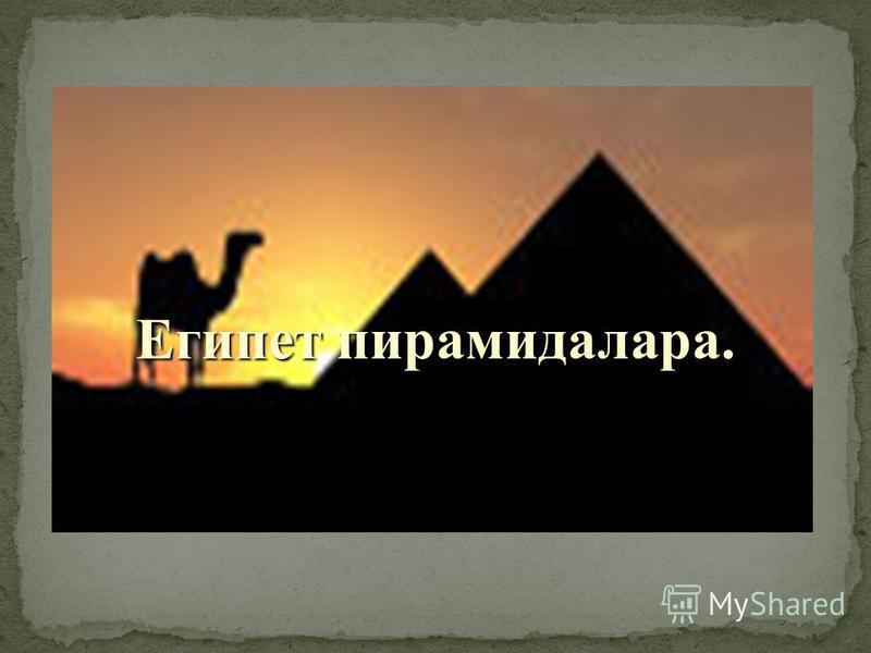Египет пирамидалара.