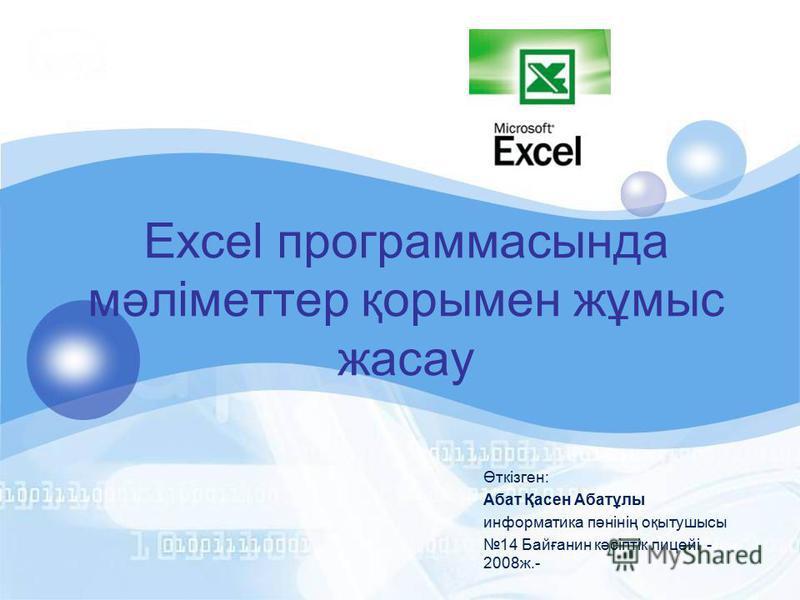 Excel программасында мәліметтер қорымен жұмыс жасау Өткізген: Абат Қасен Абатұлы информатика пәнінің оқытушысы 14 Байғанин кәсіптік лицейі - 2008ж.-