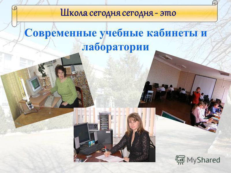 Современные учебные кабинеты и лаборатории Современные учебные кабинеты и лаборатории Школа сегодня сегодня - это