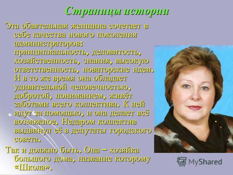 Эта обаятельная женщина сочетает в себе качества нового поколения администраторов : принципиальность, деловитость, хозяйственность, знания, высокую ответственность, новаторские идеи. И в то же время она обладает удивительной человечностью, добротой,
