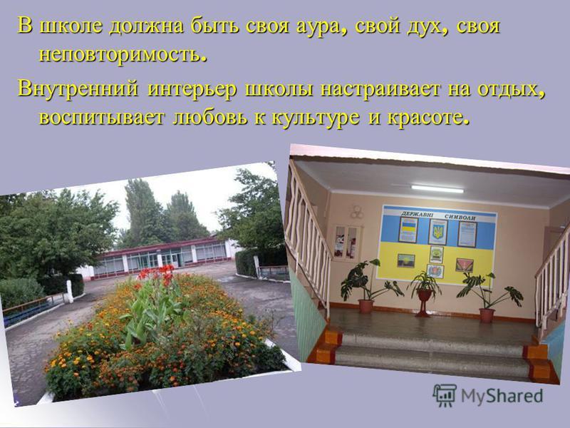 В школе должна быть своя аура, свой дух, своя неповторимость. Внутренний интерьер школы настраивает на отдых, воспитывает любовь к культуре и красоте.