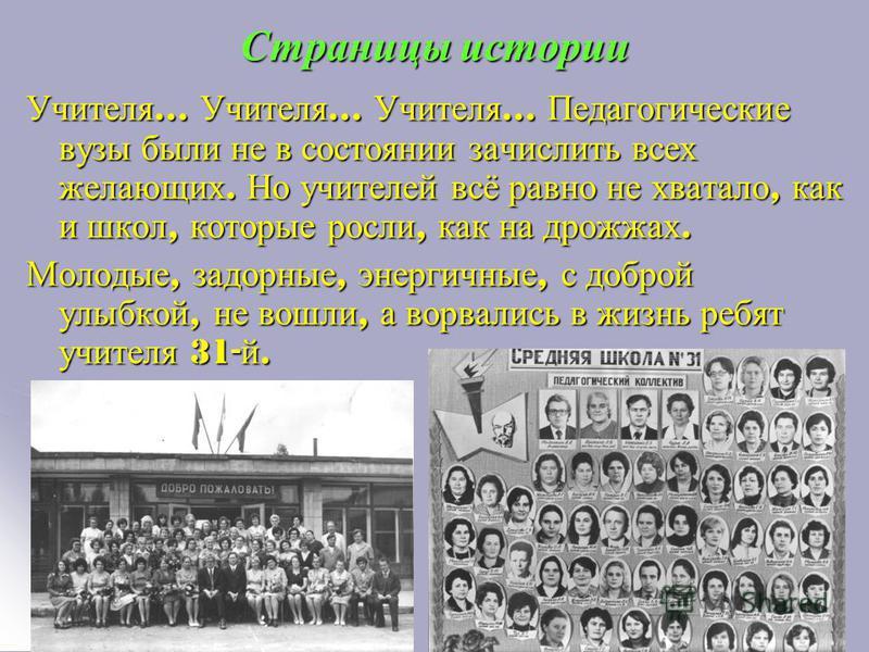 Учителя... Учителя... Учителя... Педагогические вузы были не в состоянии зачислить всех желающих. Но учителей всё равно не хватало, как и школ, которые росли, как на дрожжах. Молодые, задорные, энергичные, с доброй улыбкой, не вошли, а ворвались в жи