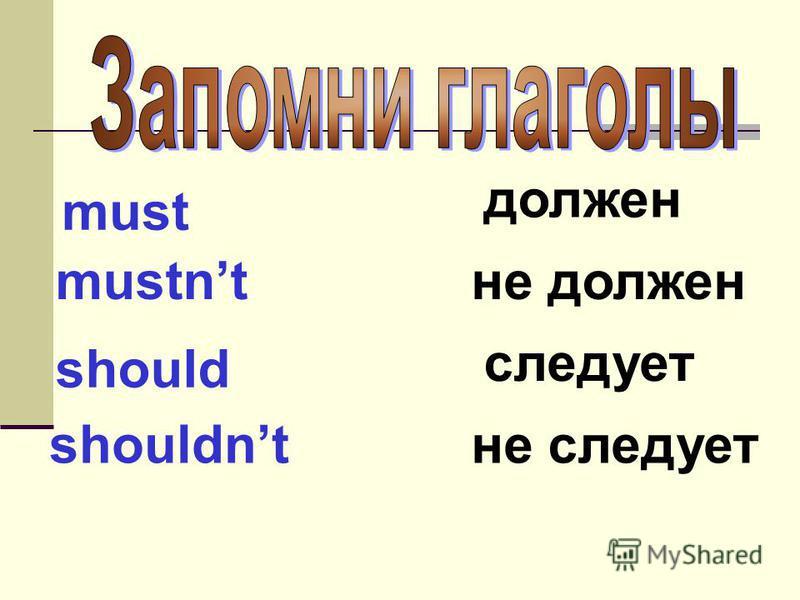 must should mustnt shouldnt должен следует не должен не следует