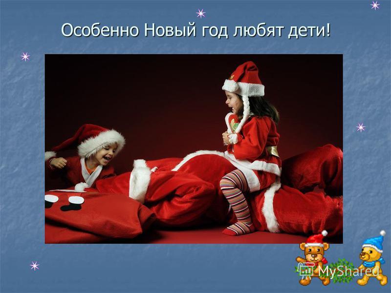 Новый год в любой стране мира - прежде всего, это самый веселый и самый долгожданный праздник. Его любят все!