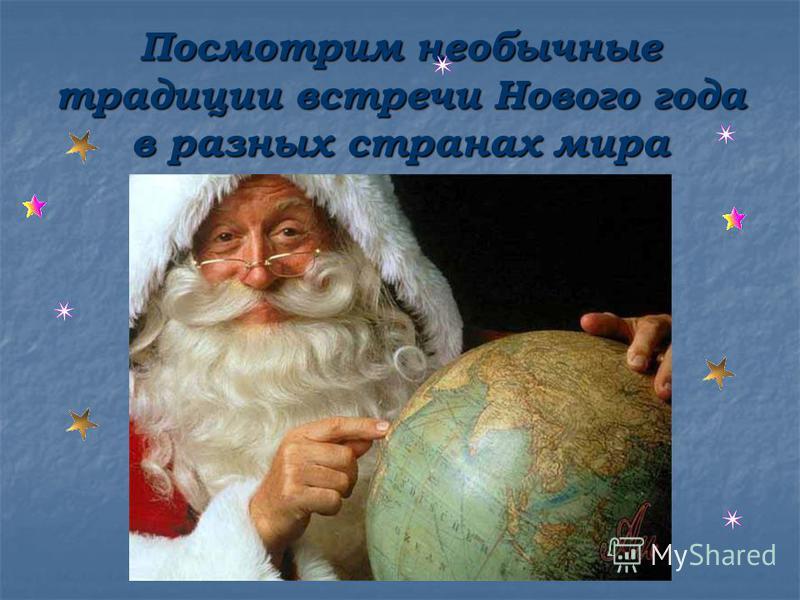 В России новогодняя ёлка была введена Петром 1. Он повелел 1 января 1700 года украсить все дома еловыми (можжевеловыми или сосновыми) ветвями по образцам, выставленным в Гостином дворе. У нас – ёлка. А во Вьетнаме её заменяют ветки персика. В Японии