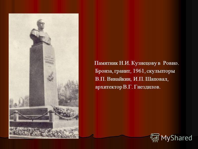 Памятник Н.И. Кузнецову в Ровно. Бронза, гранит, 1961, скульпторы В.П. Винайкин, И.П. Шаповал, архитектор В.Г. Гнездилов.