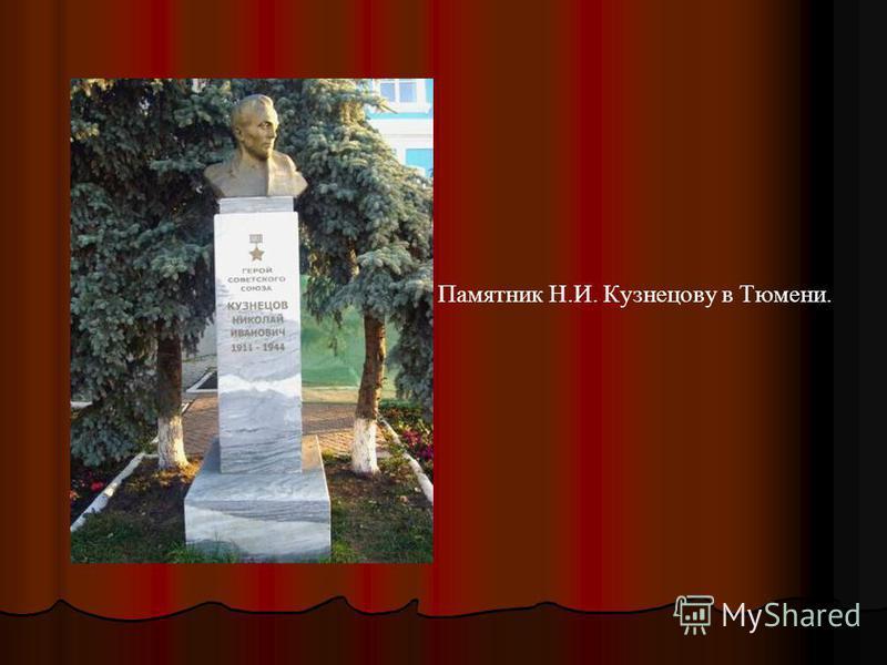 Памятник Н.И. Кузнецову в Тюмени.