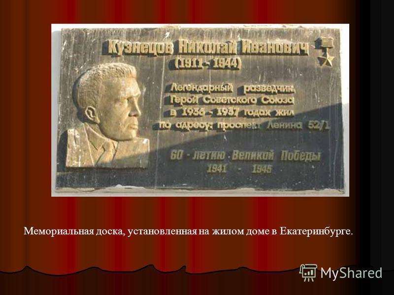 Мемориальная доска, установленная на жилом доме в Екатеринбурге.