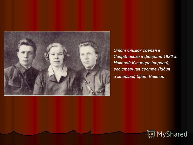 Этот снимок сделан в Свердловске в феврале 1932 г. Николай Кузнецов (справа), его старшая сестра Лидия и младший брат Виктор.