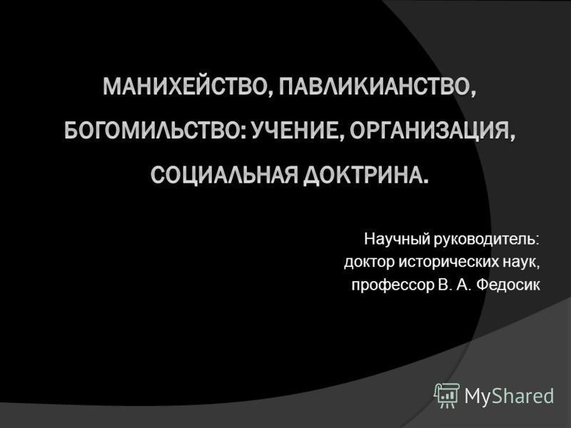 Научный руководитель: доктор исторических наук, профессор В. А. Федосик