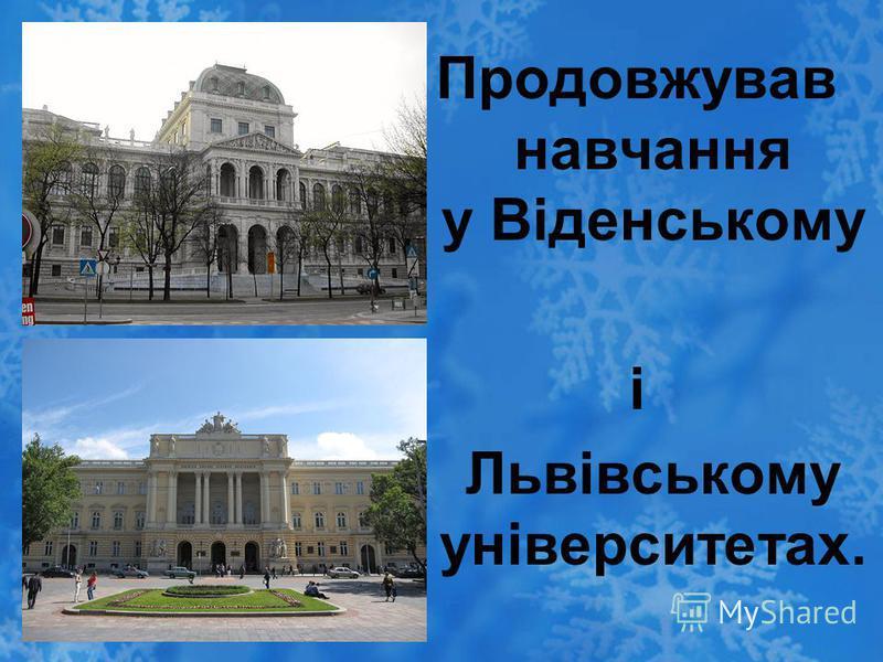 Продовжував навчання у Віденському і Львівському університетах.