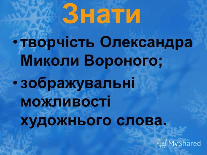 Знати творчість Олександра Миколи Вороного; зображувальні можливості художнього слова.