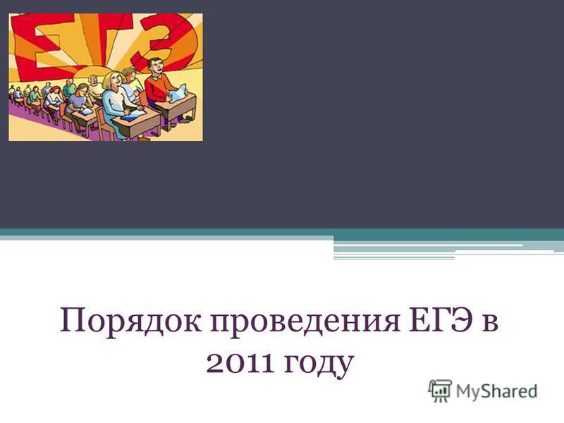 Порядок проведения ЕГЭ в 2011 году