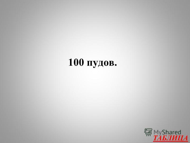 Царь-девица 300 Назовите вес сундучка с перстнем царевны.