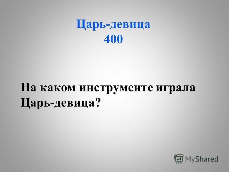 ТАБЛИЦА 100 пудов.