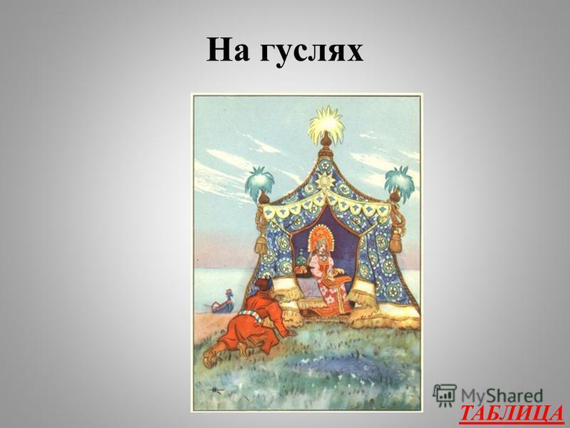 Царь-девица 400 На каком инструменте играла Царь-девица?