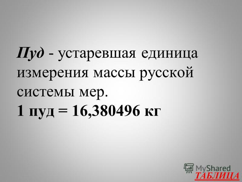 Рыба-кит 500 Рыба-кит доставил Ивану сундучок с перстнем Царь- девицы весом в 100 пудов. Чему равен 1 пуд в современном измерении?