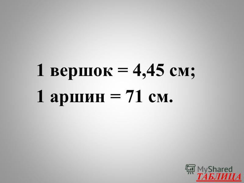 Что бы это значило? 500 Кобылица обещала Ивану: «Да ещё рожу конька Ростом только в 3 вершка, На спине с двумя горбами Да с аршинными ушами». Чему равен 1 вершок и 1 аршин?