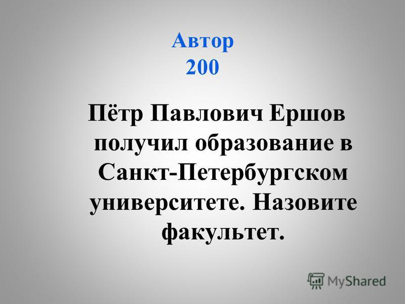 ТАБЛИЦА 22 февраля /6 марта/ 1815 года в деревне Безруково Ишимского уезда Тобольской губернии.