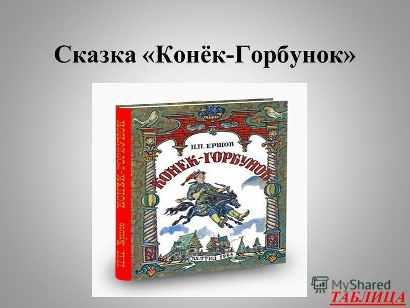Автор 300 Курсовая работа Петра Ершова по словесности сделала его знаменитым. Какая?