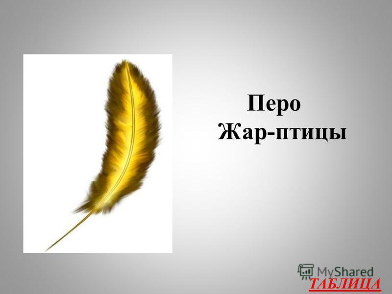 ЖАР - ПТИЦА 100 Конёк-Горбунок предупредил Ивана: «Но для счастья своего Не бери себе его. Много, много не покою Принесёт оно с собою» О чём это он?