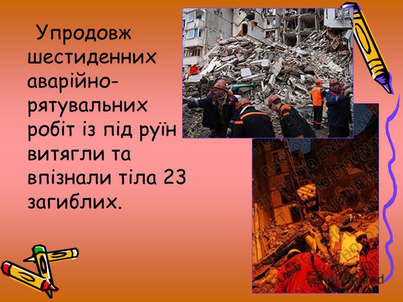 Упродовж шестиденних аварійно- рятувальних робіт із під руїн витягли та впізнали тіла 23 загиблих.
