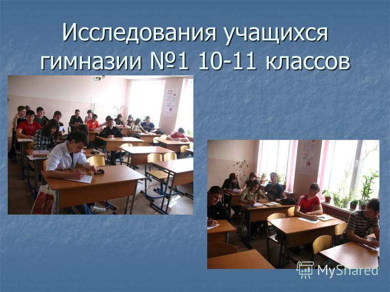 Исследования учащихся гимназии 1 10-11 классов