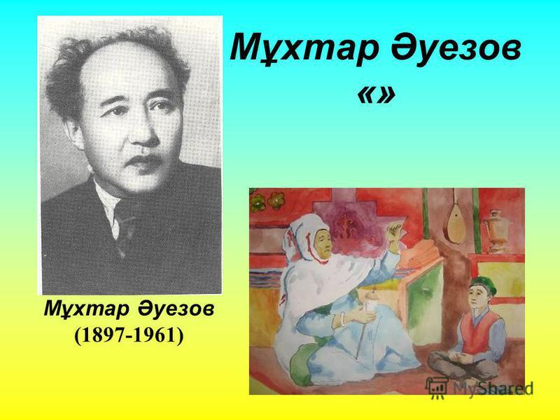 Мұхтар Әуезов «» Мұхтар Әуезов (1897-1961)