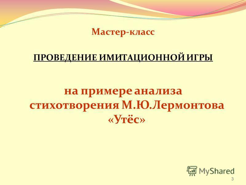 Мастер-класс ПРОВЕДЕНИЕ ИМИТАЦИОННОЙ ИГРЫ на примере анализа стихотворения М.Ю.Лермонтова «Утёс» 3